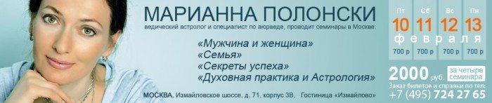 лекции Марианны Полонски
