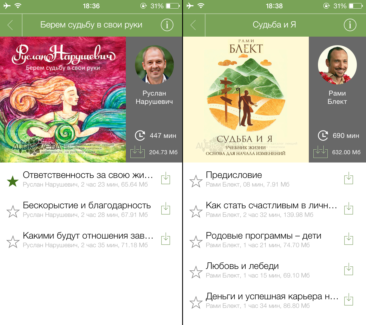 audioveda-app-v1.05-cyle