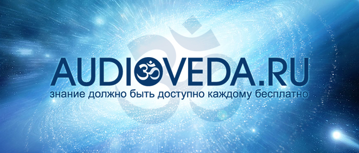 audioveda.ru700